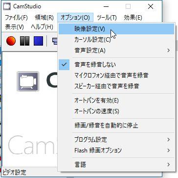 [CamStudio] デスクトップ動作をキャプチャして、マウスのクリックも可視化する。