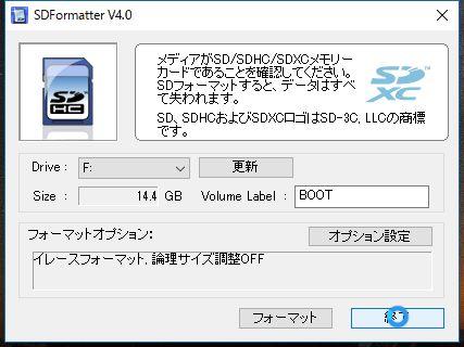 [SDFormatter] SDFormatterのダウンロードとインストール