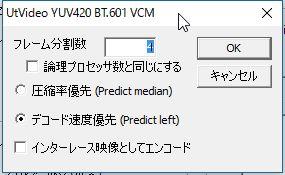 [Ut Video Codec Suite] ダウンロード・インストール